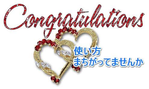 picgifs-congratulations-193428_070815_014916_PM