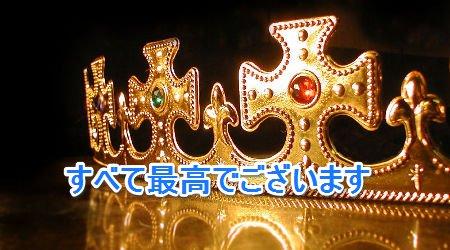 crown_090915_021532_PM